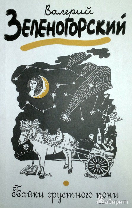 Иллюстрация 1 из 8 для Байки грустного пони - Валерий Зеленогорский | Лабиринт - книги. Источник: Леонид Сергеев