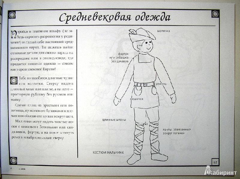 Иллюстрация 2 из 20 для книги мастерим