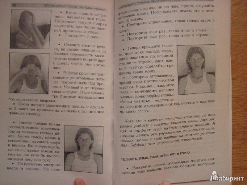 Иллюстрация 1 из 6 для Избавьтесь от болей, улучшите осанку, зрение, слух и пищеварение - Леонард Макгилл | Лабиринт - книги. Источник: товарищ маузер