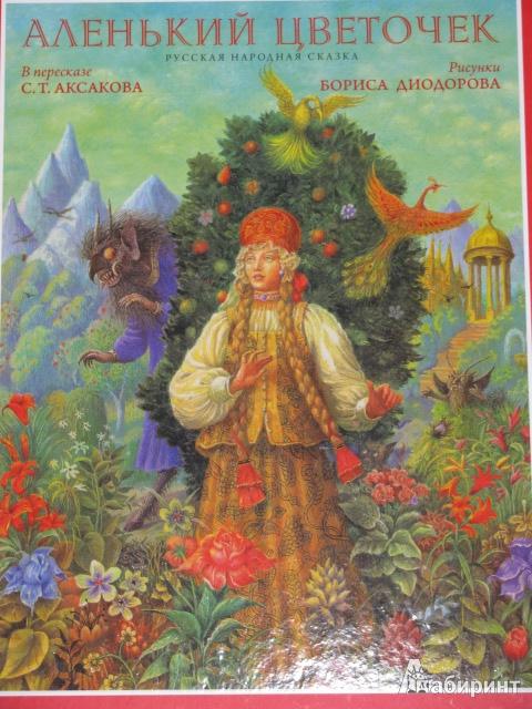 Иллюстрация 1 из 14 для Аленький цветочек (+CD) - Сергей Аксаков   Лабиринт - книги. Источник: Nemertona