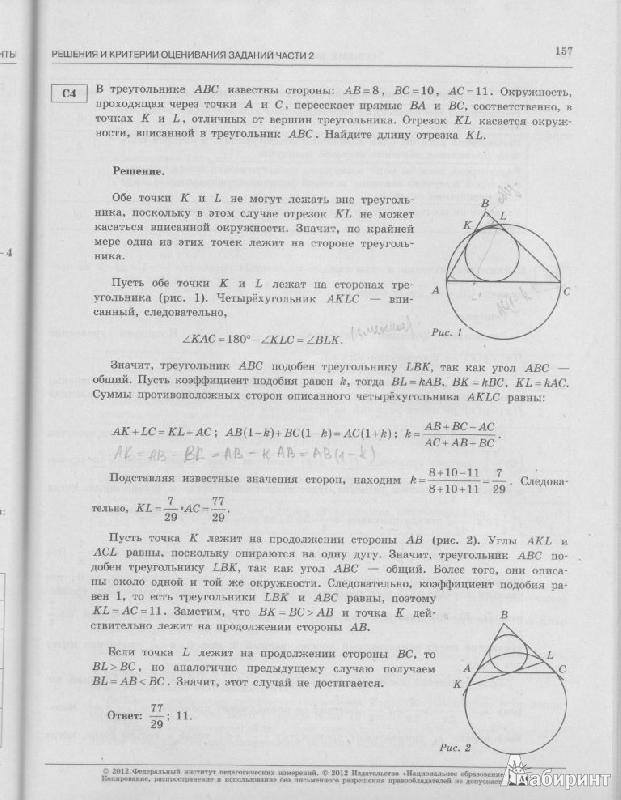 егэ по математики 2013: