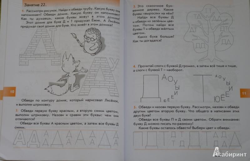 Решебник к прописи №2 о.в.прониной
