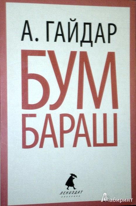 Иллюстрация 1 из 16 для Бумбараш - Аркадий Гайдар | Лабиринт - книги. Источник: Леонид Сергеев