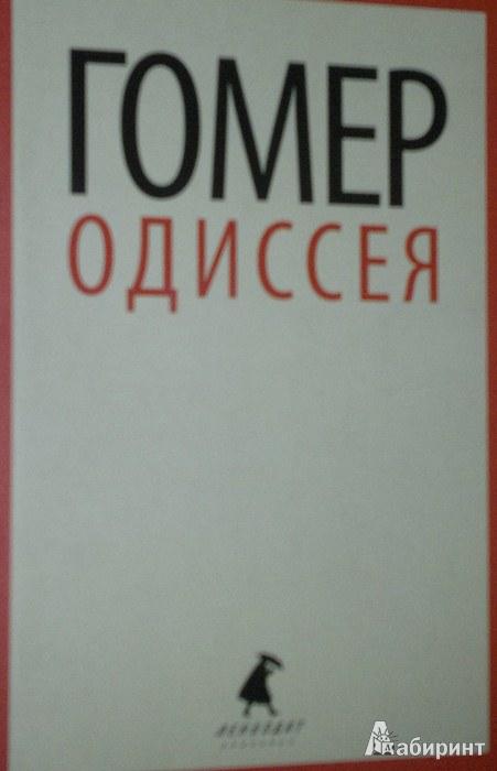Иллюстрация 1 из 21 для Одиссея - Гомер   Лабиринт - книги. Источник: Леонид Сергеев