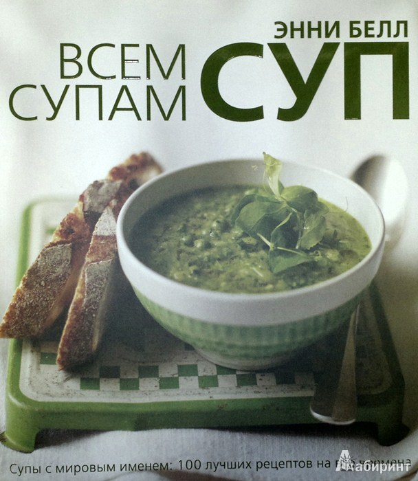 Иллюстрация 1 из 20 для Всем супам суп - Энни Белл | Лабиринт - книги. Источник: Леонид Сергеев
