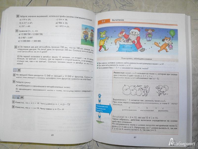 Решебник по математике 5 класс с.а козлова а.г рубин