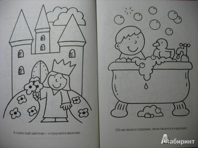 Иллюстрация 1 из 18 для Любимые раскраски для мальшей (зеленая) - О. Самусенко | Лабиринт - книги. Источник: kolobus