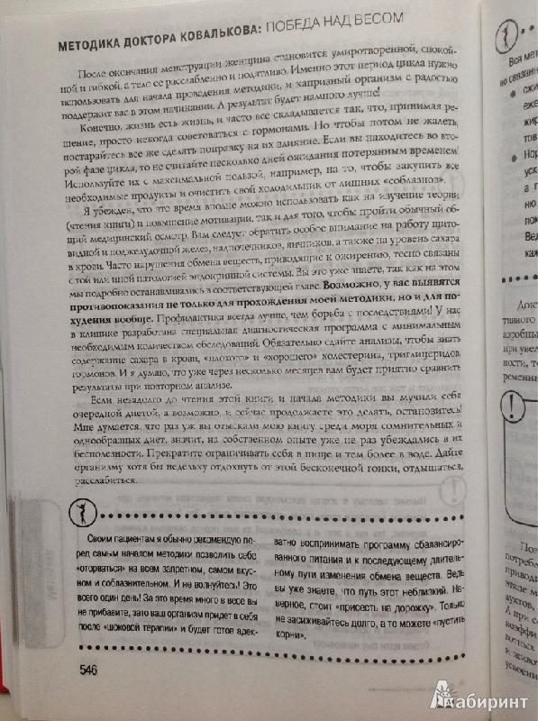 книги диетолога алексея ковалькова