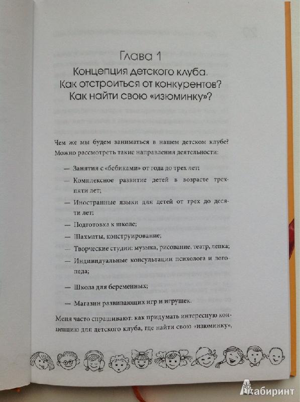 Книга зарина ивантер детский клуб как открыть и сделать прибыльным