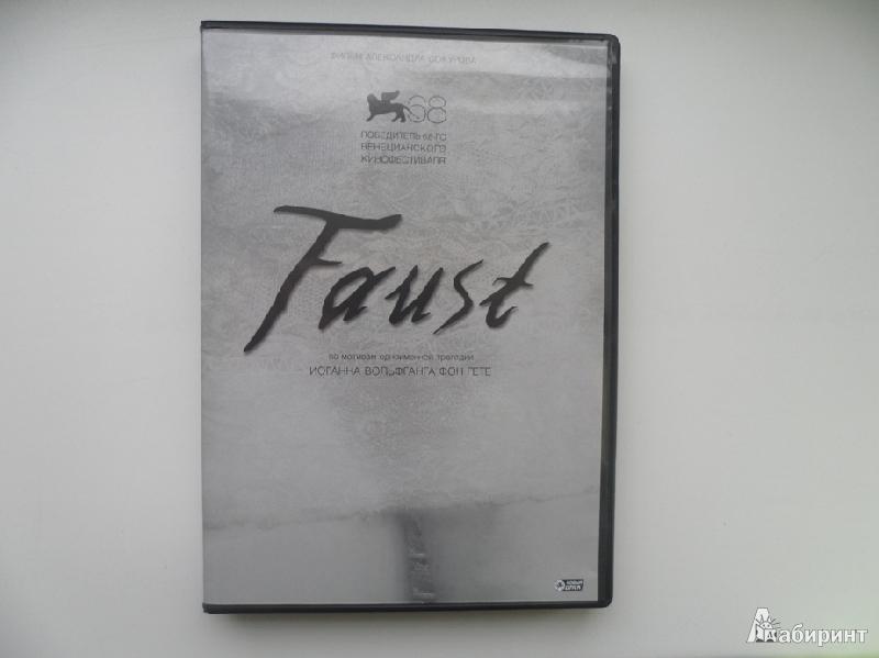 Иллюстрация 1 из 3 для Faust (DVD) - Александр Сокуров | Лабиринт - видео. Источник: Черных  Михаил Викторович