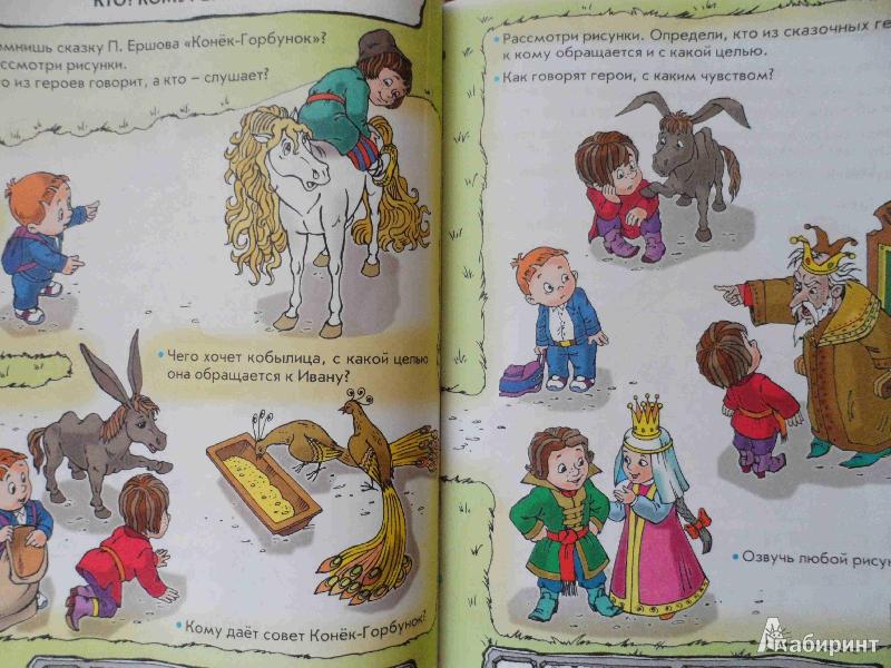 Иллюстрация 1 из 14 для Ты словечко, я словечко. Пособие по риторике - Зоя Курцева   Лабиринт - книги. Источник: Glan