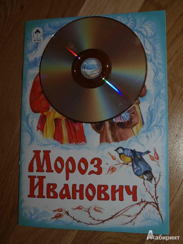 Мультфильм Мороз Иванович Одоевский скачать
