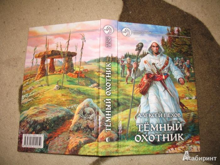 Иллюстрация 1 из 25 для Темный охотник - Алексей Пехов   Лабиринт - книги. Источник: К Л Я К С А