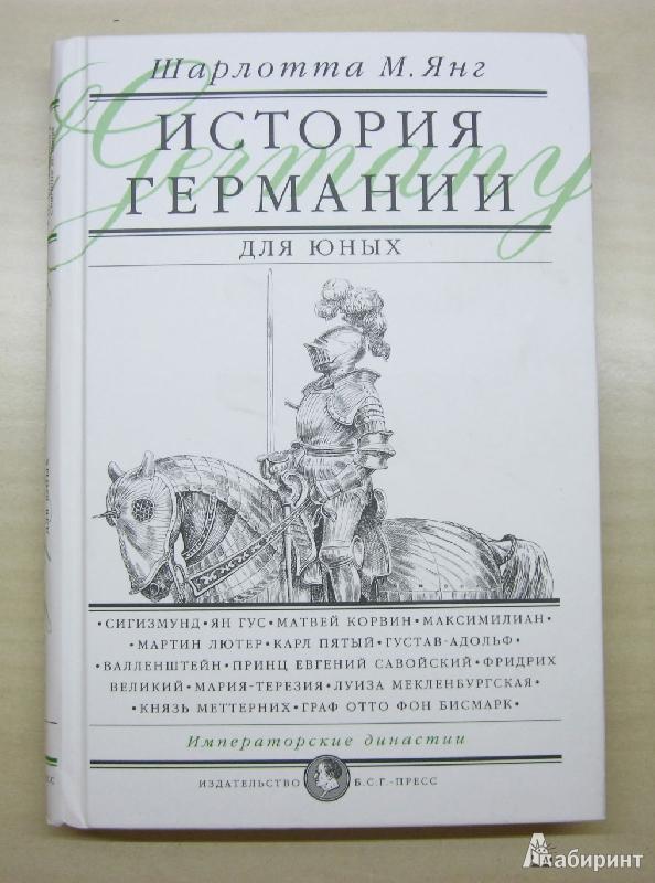 Иллюстрация 1 из 23 для История Германии для юных - Шарлотта Янг   Лабиринт - книги. Источник: Dmit