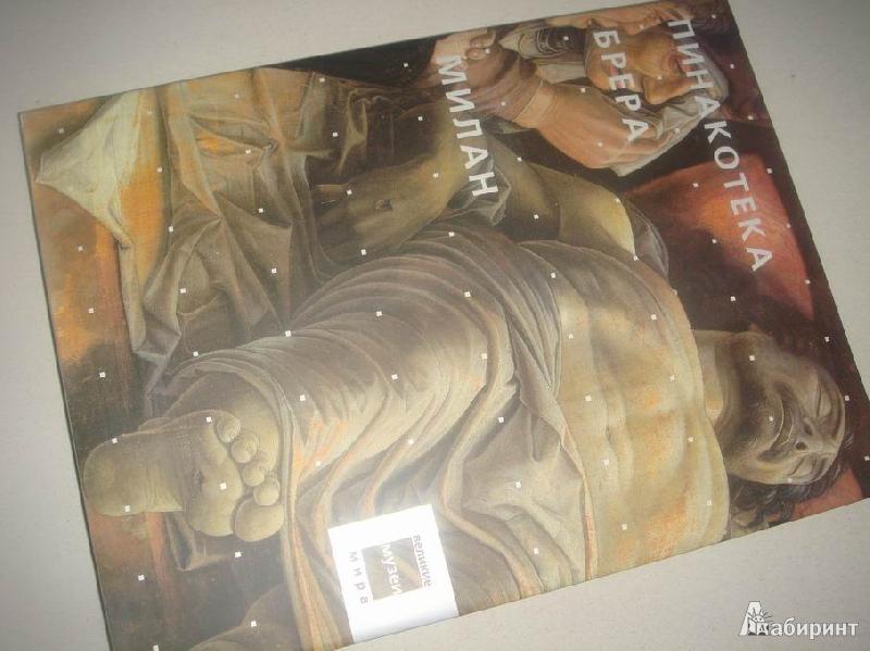 Иллюстрация 1 из 59 для Пинакотека Брера. Милан   Лабиринт - книги. Источник: Ryan Kim