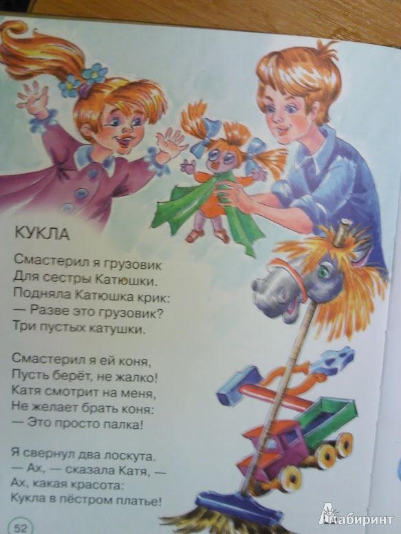 Иллюстрация 1 из 24 для Игрушки и другие истории - Агния Барто | Лабиринт - книги. Источник: getnewpost