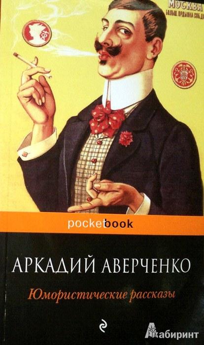 Иллюстрация 1 из 8 для Юмористические рассказы - Аркадий Аверченко | Лабиринт - книги. Источник: Леонид Сергеев