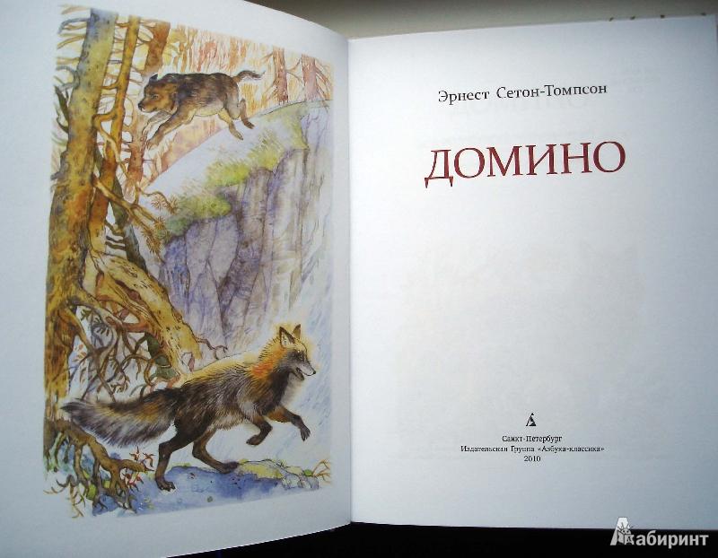 Сетон томпсон рассказы о животных скачать fb2