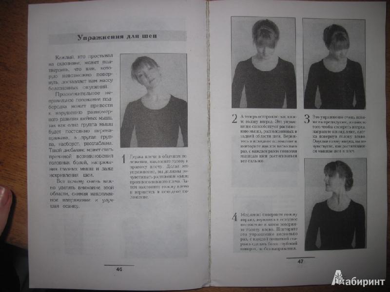 Иллюстрация 1 из 8 для 5 минут массажа ежедневно - Роберт Те | Лабиринт - книги. Источник: товарищ маузер
