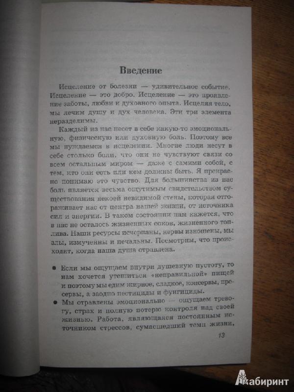 Иллюстрация 1 из 8 для Трехдневное энергетическое голодание - Памела Сирьюр | Лабиринт - книги. Источник: товарищ маузер