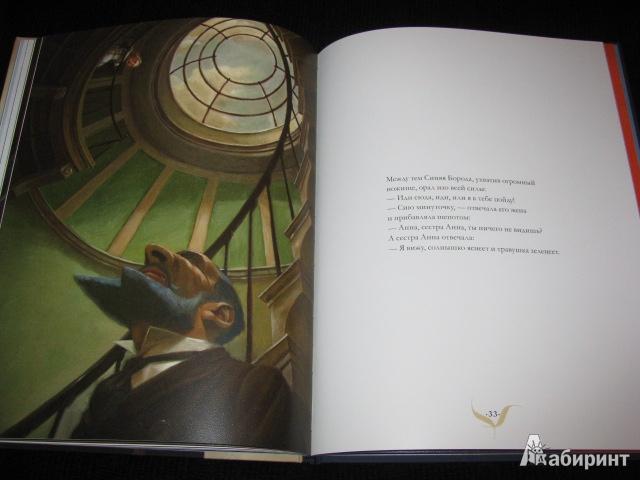 Двадцатая иллюстрация к книге синяя