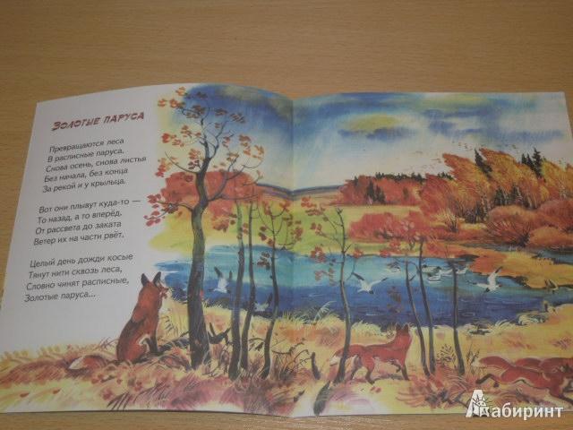 Иллюстрация 3 из 16 для осень рыжая