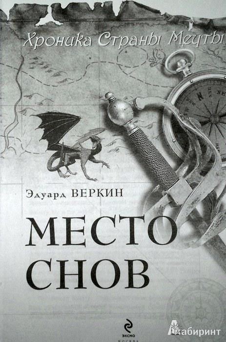 Хроника страны мечты