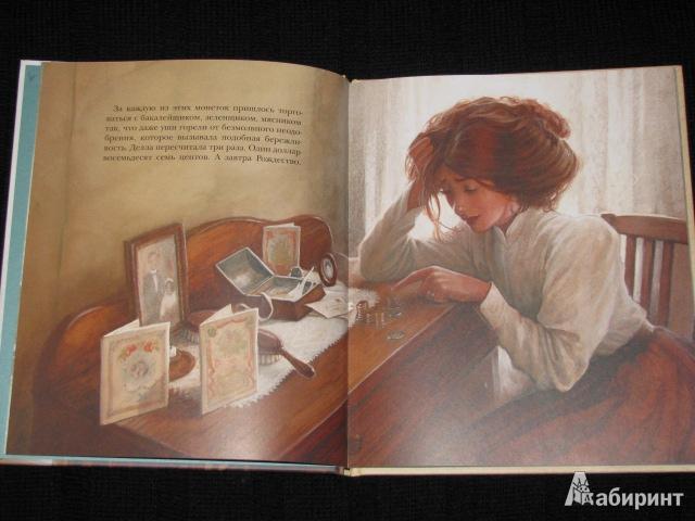 Тэги:дары волхвов библиотека серанн
