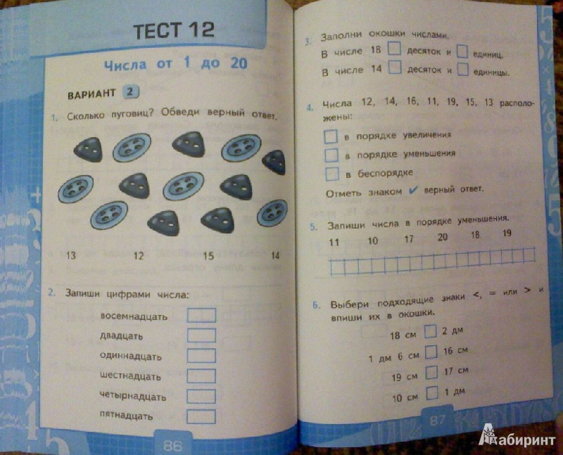 Тесты по математике 8 класс с ответами онлайн бесплатно