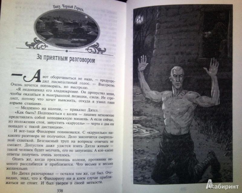 Скачать книгу борис акунин черный город