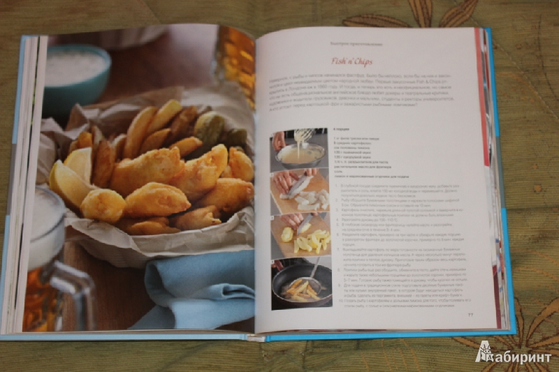 Книга гастронома для начинающих. рыба