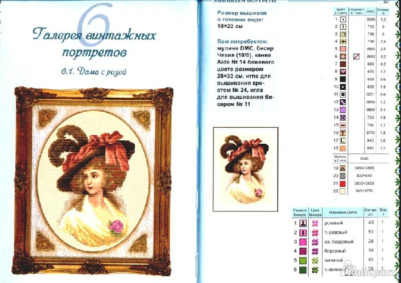 программа вышивка бисером по фото
