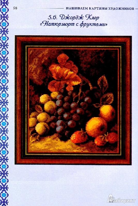 Вышивка крестом картин русских художников 73