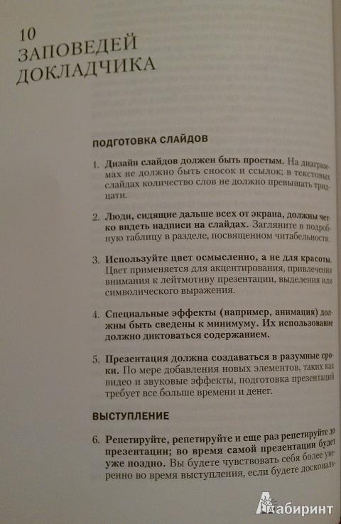 Иллюстрация 1 из 5 для Бизнес-презентация: руководство по подготовке и проведению - Джин Желязны | Лабиринт - книги. Источник: Евгения  Евгения