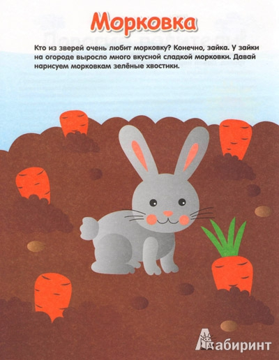 Раскраска обложка к книге