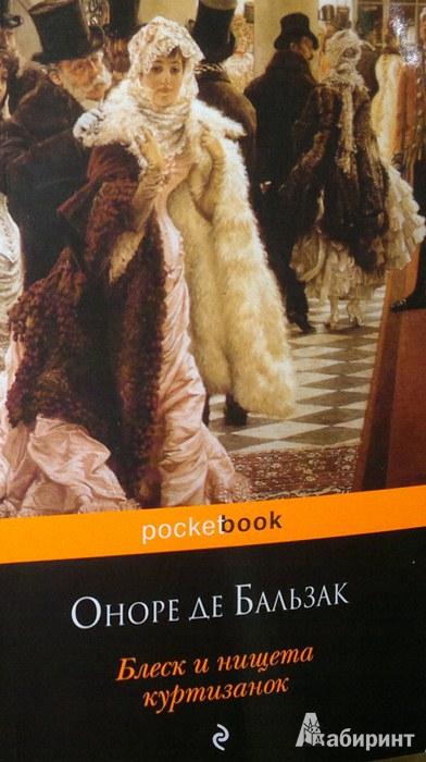 Иллюстрация 1 из 9 для Блеск и нищета куртизанок - Оноре Бальзак | Лабиринт - книги. Источник: Леонид Сергеев