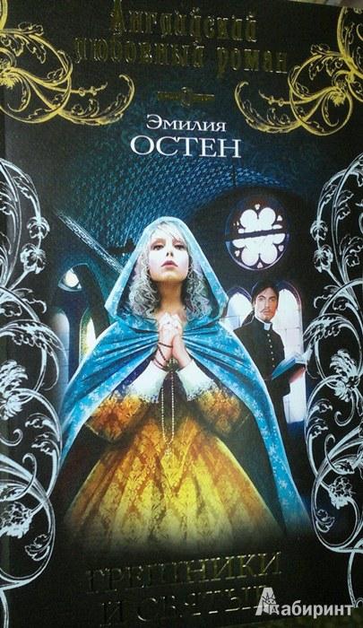 Иллюстрация 1 из 8 для Грешники и святые - Эмилия Остен | Лабиринт - книги. Источник: Леонид Сергеев