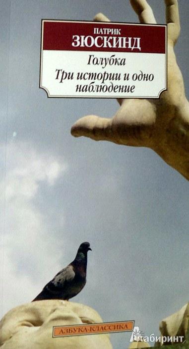 Иллюстрация 1 из 15 для Голубка. Три истории и одно наблюдение - Патрик Зюскинд   Лабиринт - книги. Источник: Леонид Сергеев