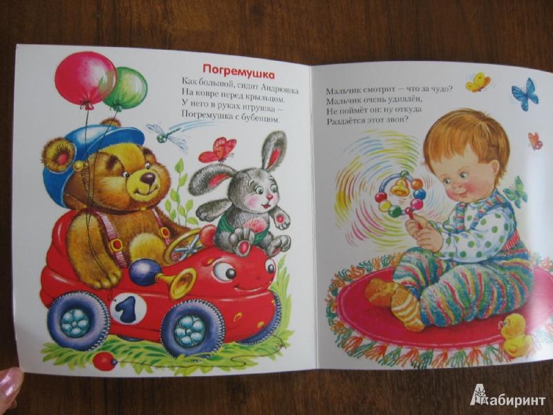 Детский стих про погремушки
