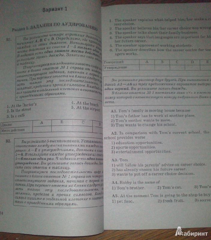 Тесты для Подготовки к Гиа Macmillan Ответы