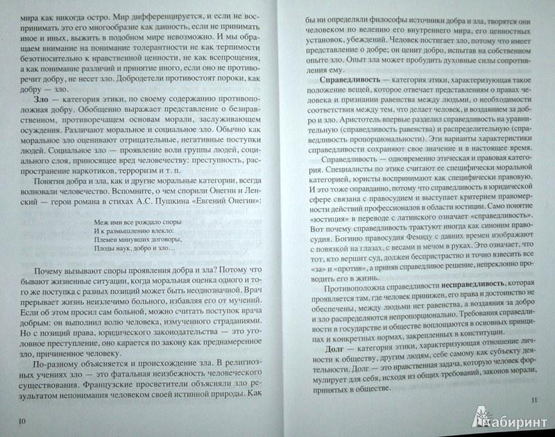 read instrumentation symbols and identification 1985
