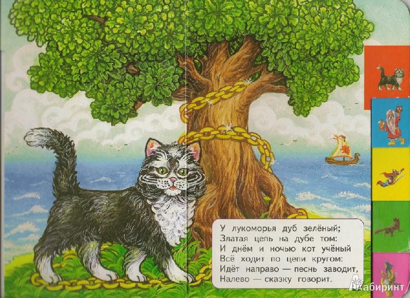 Рисунок на у лукоморья дуб