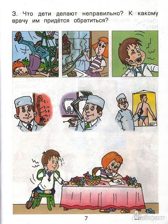 Иллюстрация 1 из 47 для Здравствуй, мир! Часть 3. Пособие по ознакомлению с окружающим миром для детей 5-6 лет. ФГОС - Вахрушев, Кочемасова | Лабиринт - книги. Источник: nathen