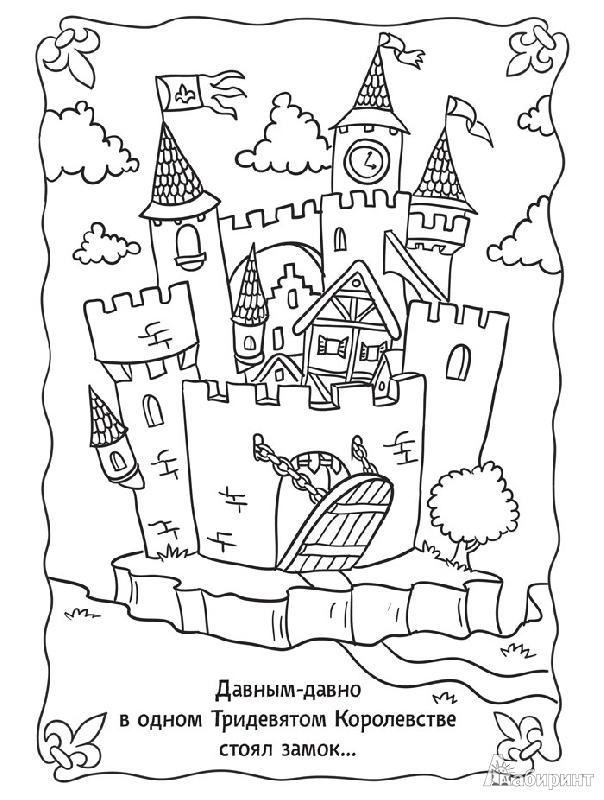 Иванушка раскраска 104