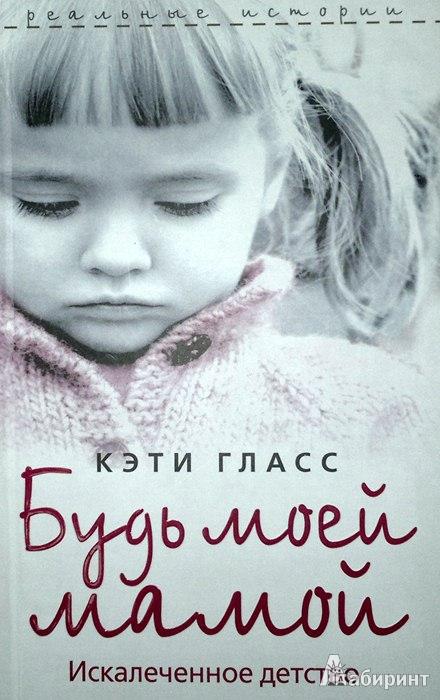 Иллюстрация 1 из 10 для Будь моей мамой! - Кэти Гласс   Лабиринт - книги. Источник: Леонид Сергеев