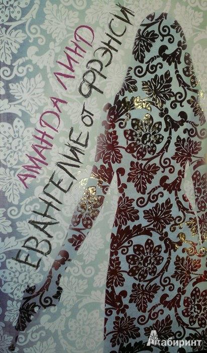 Иллюстрация 1 из 9 для Евангелие от Фрэнси - Аманда Линд | Лабиринт - книги. Источник: Леонид Сергеев