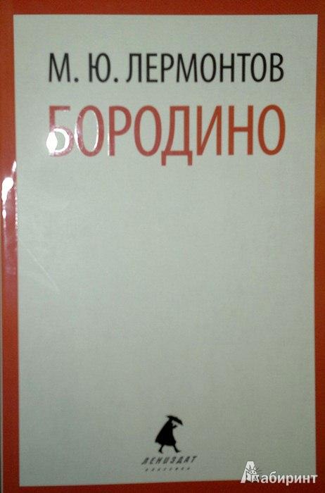Иллюстрация 1 из 12 для Бородино - Михаил Лермонтов | Лабиринт - книги. Источник: Леонид Сергеев