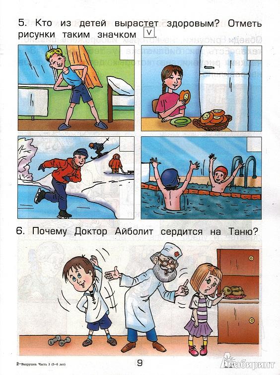 Для детей 5 6 лет вахрушев кочемасова