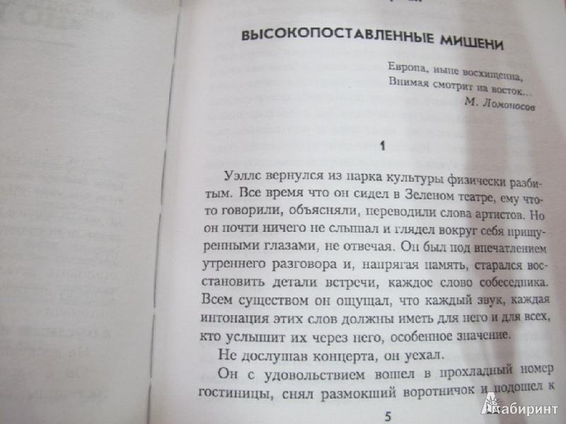 Но Пасаран В Книге