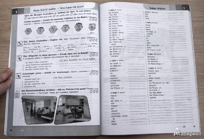 Аверин джин рорман: немецкий язык рабочая тетрадь 5 класс cdmp3 скачать